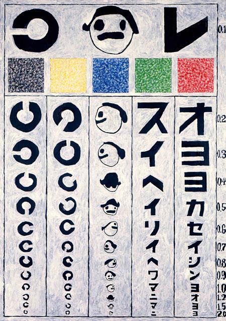 『シリョクヒョウ』1988年 アクリル、板 松前公高氏蔵