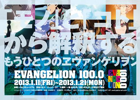 『EVANGELION 100.0』メインビジュアル ©khara