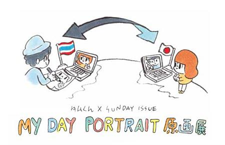 『MY DAY 似顔絵 2012』DM