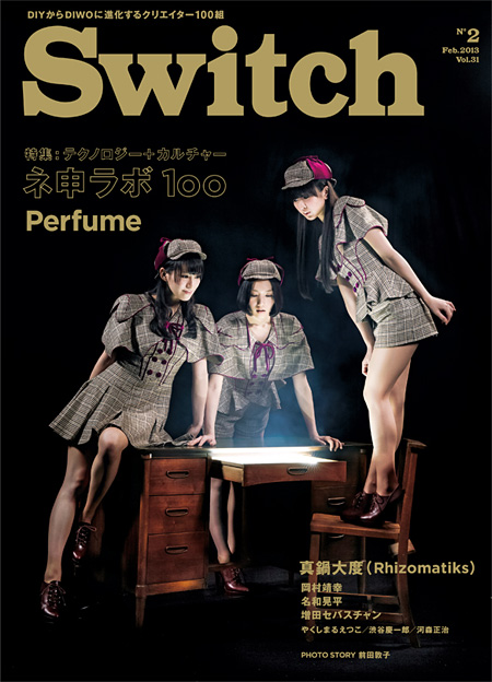 『SWITCH』VOL.31 NO.2 表紙