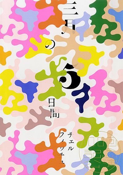 『三月の5日間』メインビジュアル design: 水野学