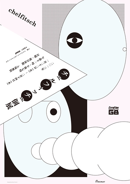 『チェルフィッチュ個展』メインビジュアル