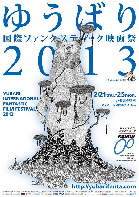 『2013年ゆうばり国際ファンタスティック映画祭』ポスター ©Daisuke Nagaoka 2013