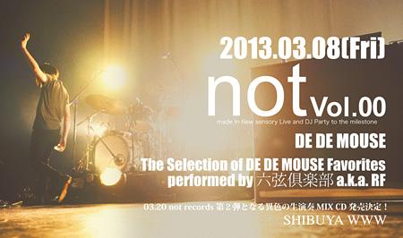 『not vol.00』イメージビジュアル