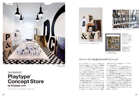 『TYPOGRAPHY 02 ロゴをつくろう!』より