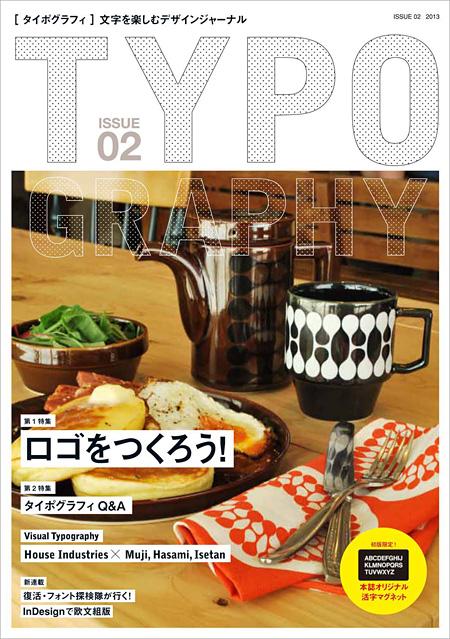 『TYPOGRAPHY 02 ロゴをつくろう!』表紙