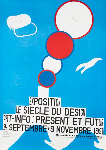 パリ日本文化会館『デザインの世紀展』 1997 B0 Offset