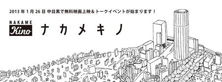 『ナカメキノ』ロゴ
