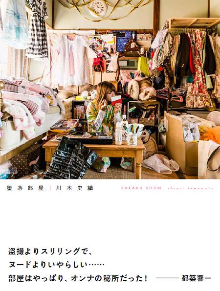 川本史織『堕落部屋』表紙