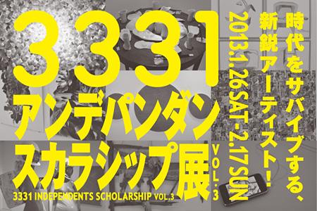 『3331 アンデパンダン・スカラシップ展 vol.3』メインビジュアル