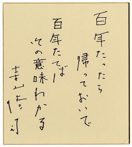 寺山修司 色紙(複製) 1982年頃 世田谷文学館蔵