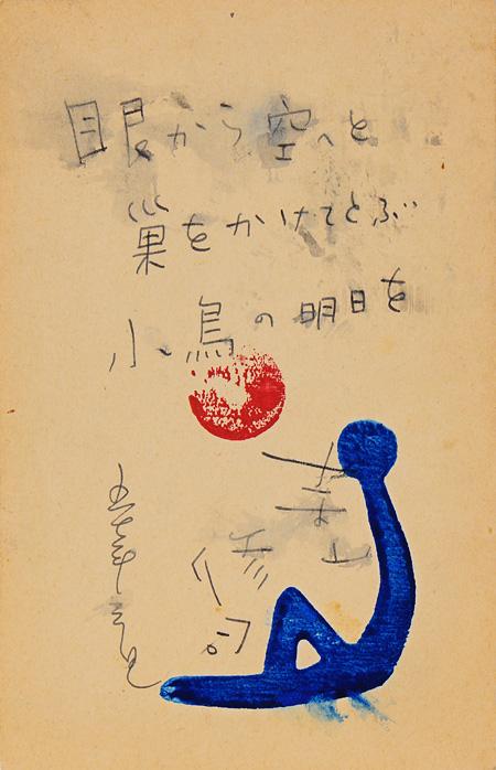 寺山修司 松井牧歌あて書簡 1957年 個人蔵