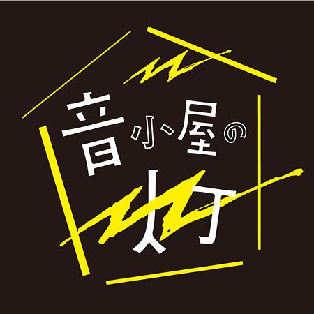 『音小屋の灯――ロックと共に生きる僕らのフェス』ロゴ