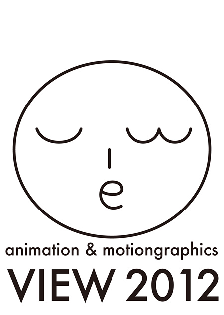『animation and motiongraphicis VIEW2012』イメージビジュアル