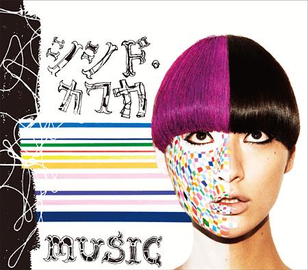 シシド・カフカ『music』初回限定盤ジャケット