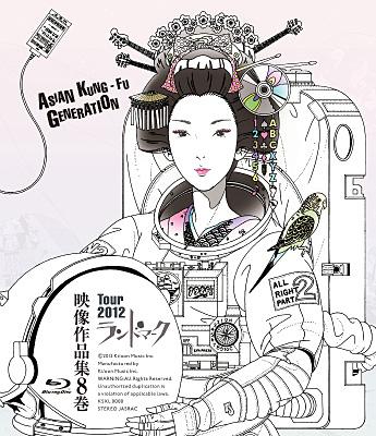 ASIAN KUNG-FU GENERATION『映像作品集8巻 〜Tour 2012 ランドマーク〜」』Blu-rayジャケット