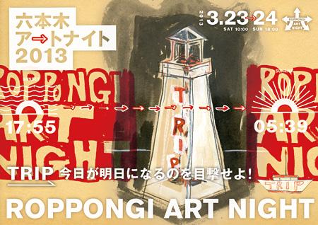 『六本木アートナイト2013』キービジュアル
