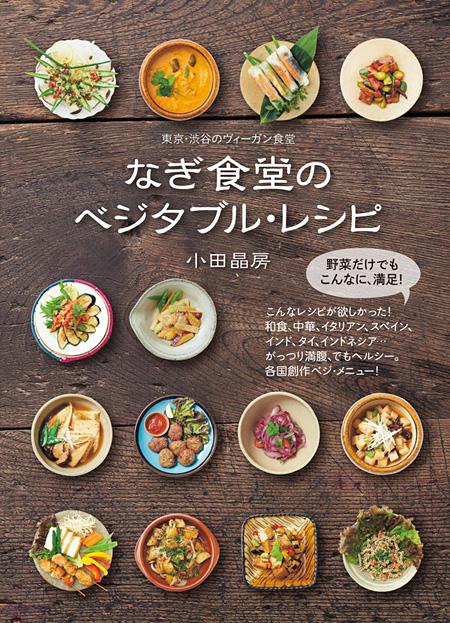 『なぎ食堂のベジタブル・レシピ』表紙