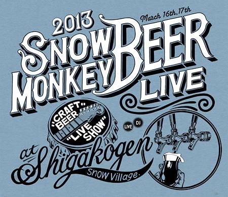 『SNOW MONKEY BEER LIVE 2013』イメージビジュアル