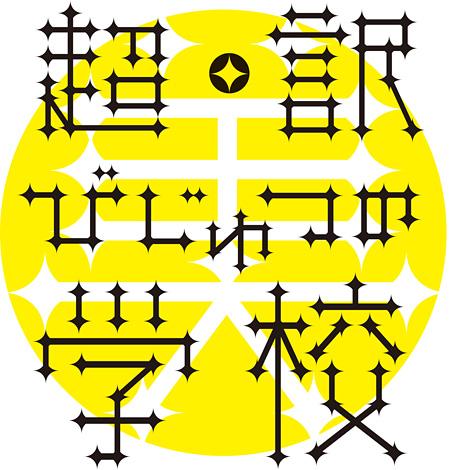 『超訳 びじゅつの学校』ロゴ