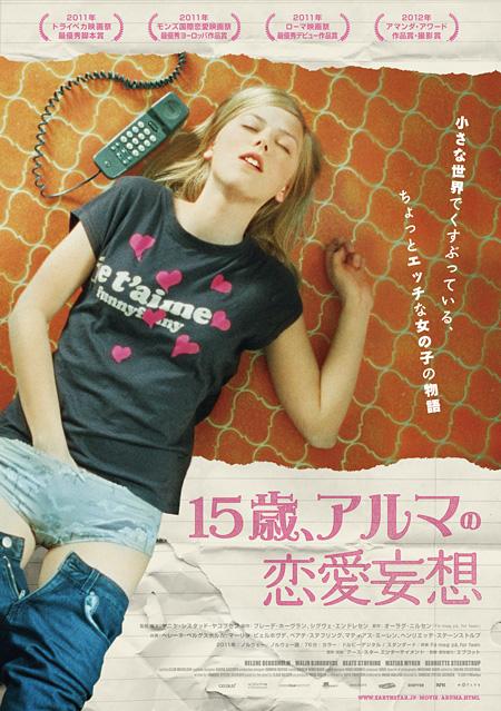 15歳少女の性欲求を赤裸々に描いた北欧舞台の映画『15歳、アルマの恋愛妄想』 - 映画・映像ニュース :