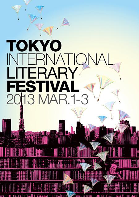 『TOKYO INTERNATIONAL LITERARY FESTIVAL 東京国際文芸フェスティバル 2013』イメージビジュアル