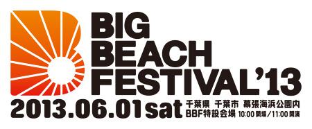 『BIG BEACH FESTIVAL'13』ロゴ