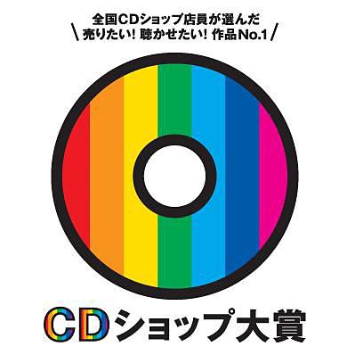 『第5回CDショップ大賞』ロゴ