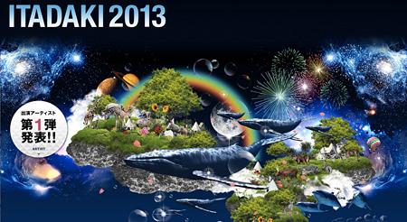 『頂 ITADAKI 2013』イメージビジュアル
