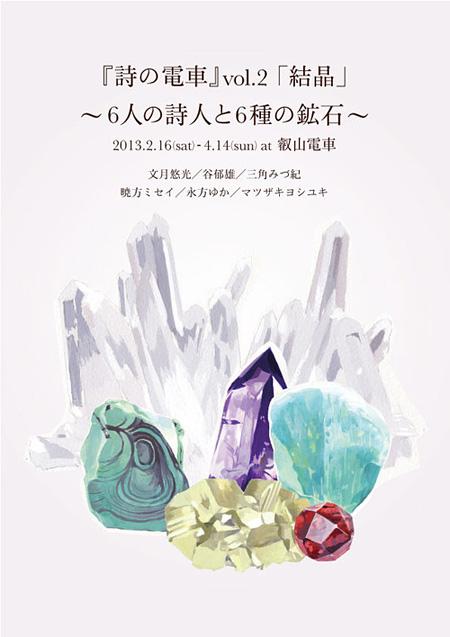『「詩の電車」vol.2「結晶」〜6人の詩人と6種の鉱石〜』メインビジュアル