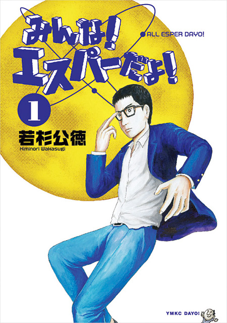 『みんな!エスパーだよ!』第1巻表紙 ©若林公徳/講談社