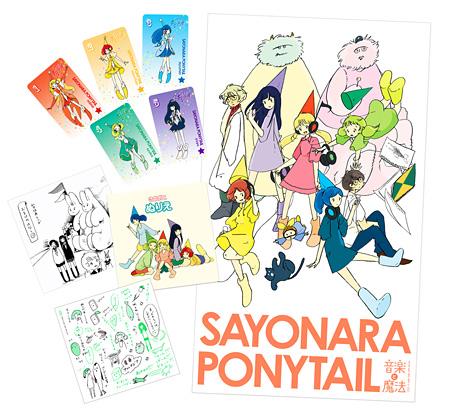 さよならポニーテール『青春ファンタジア』初回生産限定盤特典