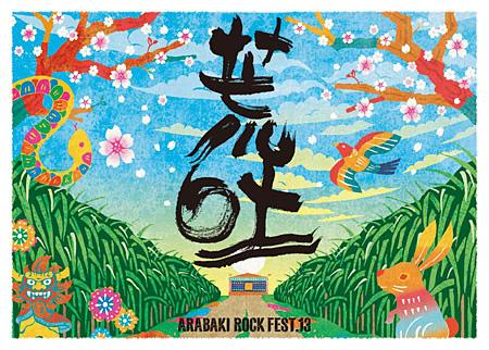 『ARABAKI ROCK FEST.13』メインビジュアル