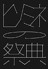 『kilk records presents「ヒソミネの祭典」』ロゴ