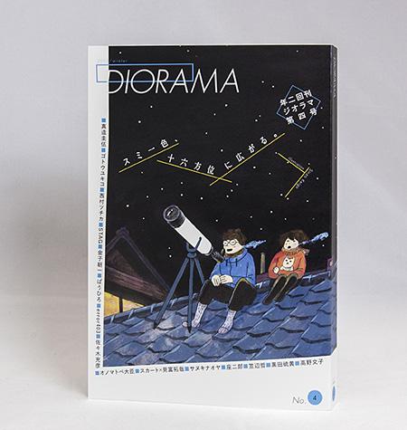 『ジオラマ』第4号 表紙