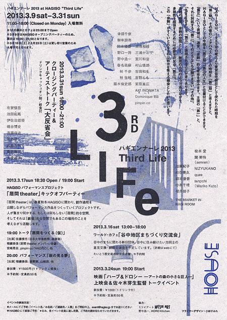 『HAGISO オープニング企画 ハギエンナーレ2013「Third Life」』チラシ