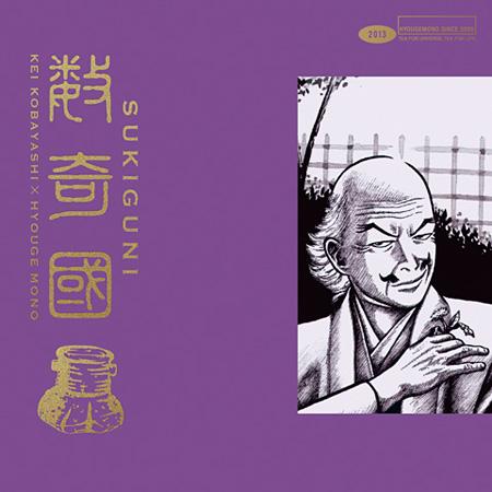 V.A.『Kei Kobayashi×へうげもの=数奇國』ジャケット