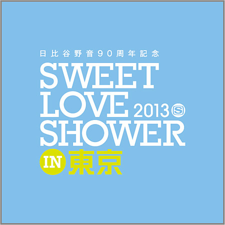 『SPACE SHOWER SWEET LOVE SHOWER 2013 in 東京』ロゴ