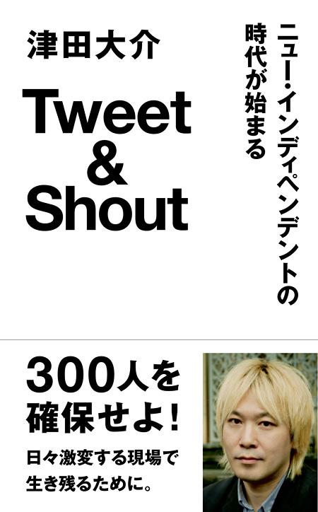津田大介『Tweet & Shout ニュー・インディペンデントの時代が始まる』表紙