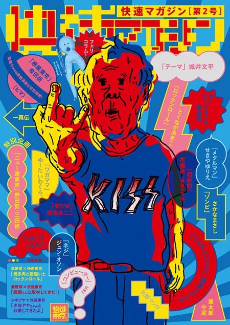 『快速マガジン第2号』表紙