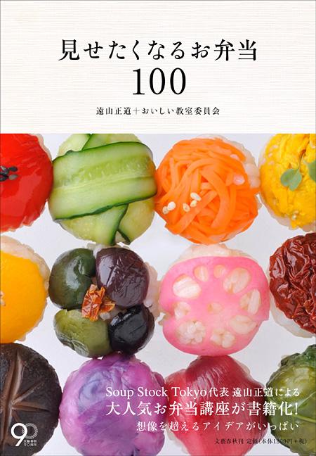 『見せたくなるお弁当100』表紙