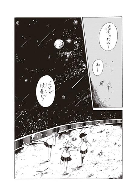 『星屑とコスモス』より