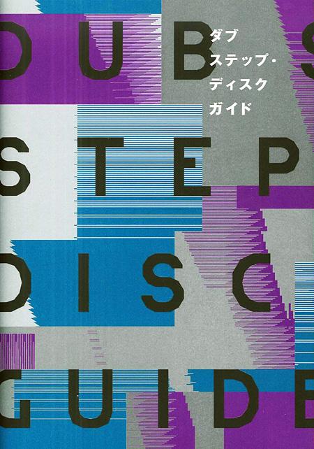 『ダブステップ・ディスクガイド』表紙