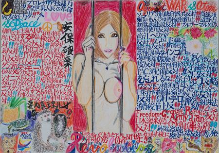 原正志『鉄格子の少女-愛と平和』