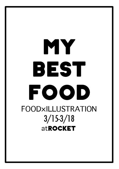 『MY BEST FOOD』メインビジュアル