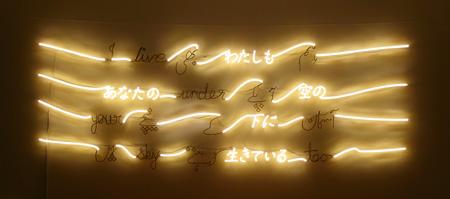 シルパ・グプタ『わたしもあなたの空の下に生きている』2011年 アクリル、LED 254×989.5 cm 展示風景:「この素晴らしき世界:アジアの現代美術から見る世界の今」広島市現代美術館、2012年 撮影:中尾俊之(CACTUS)