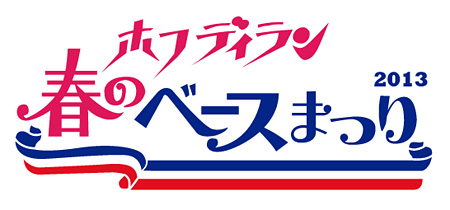 『ホフディラン 春のベースまつり 2013』ロゴ