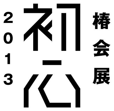 『椿会展 2013 ―初心―』ロゴ
