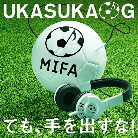 UKASUKA-G『でも、手を出すな!』ジャケット