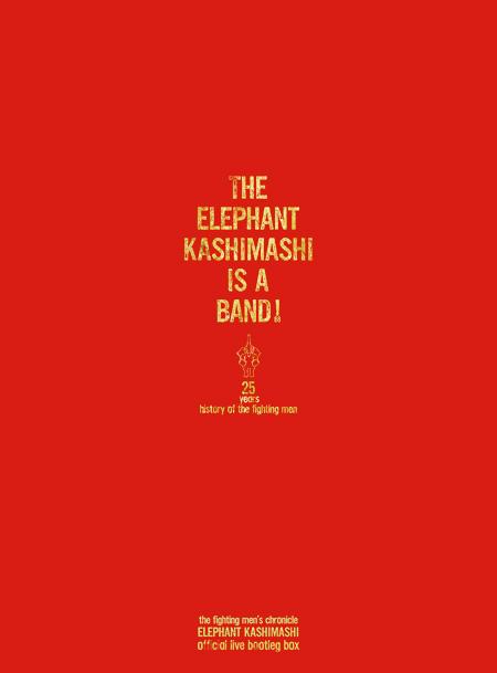 エレファントカシマシ『the fighting men's choronicle 〜THE ELEPHANT KASHIMASHI official live bootleg box〜』ジャケット
